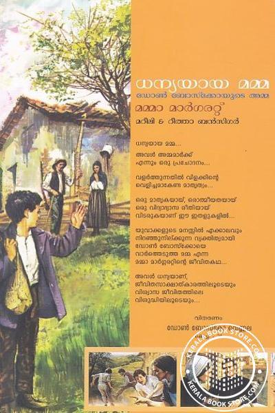 back image of Dhanyayaya Mamma