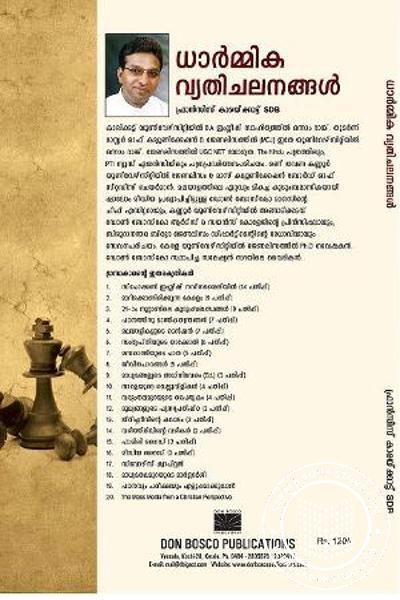back image of Dharmika Vyathchalanangal