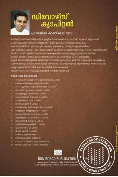 back image of ഡിവോഴ്സ് ക്യാപ്പിറ്റല്