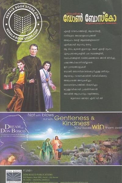 back image of Don Bosco Noottandukalude Nayakan