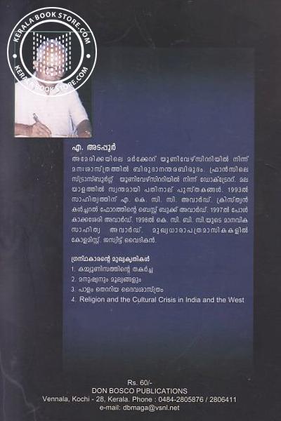 back image of Lourdile Divyalbhutham-Sathyamo Mithyayo