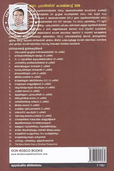 back image of മൂല്യാധിഷ്ഠിത ജീവിത ദര്ശനം