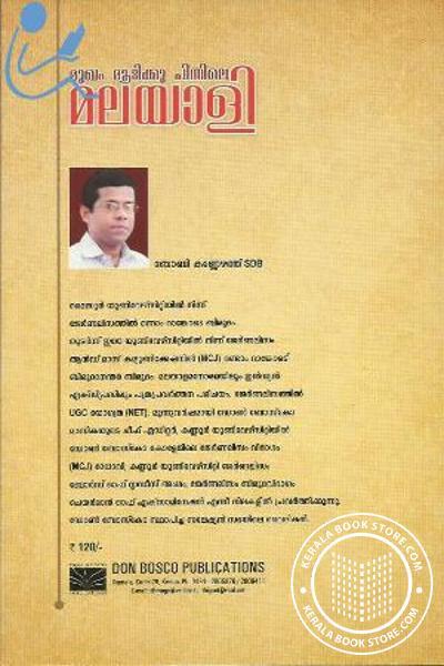 back image of Mukhammmoodikku Pinnile Malayaali