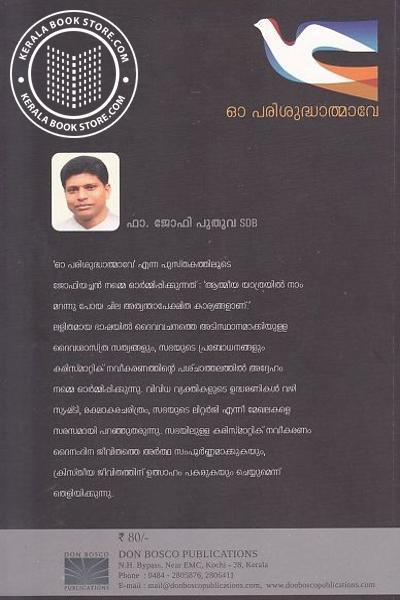back image of ഓ പരിശുദ്ധാത്മാവേ