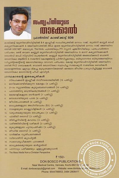 back image of സംതൃപ്തിയുടെ താക്കോല്