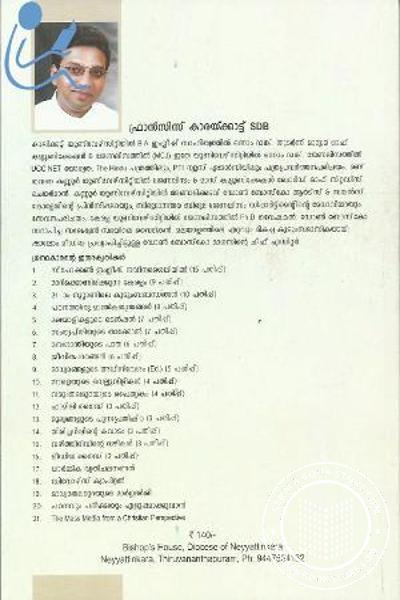 back image of സ്വഭാവ രൂപീകരണ പാഠങ്ങള്