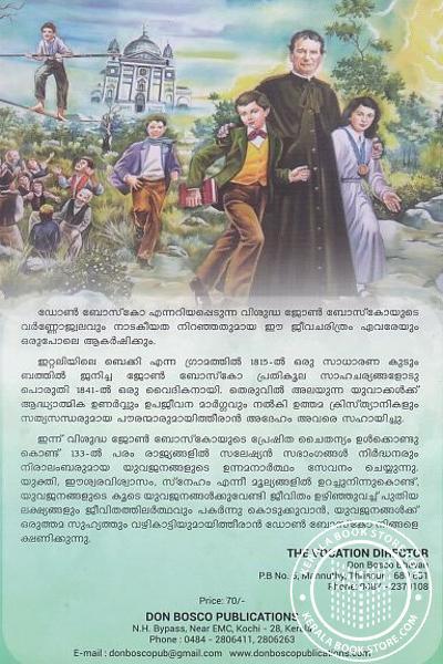 back image of യുവസുഹൃത്ത് - ഡോണ് ബോസ്കോ