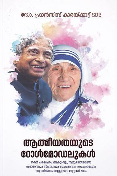 Cover Image of Book Athmeeyathayude Rolemodelukal