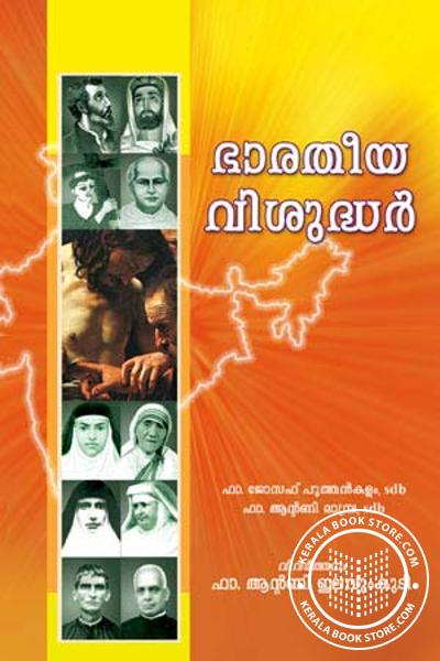 Cover Image of Book bharathiya Vishudhar
