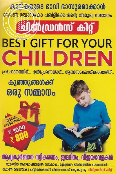 Cover Image of Book Childrens Kit, The very Best Gift for your Children