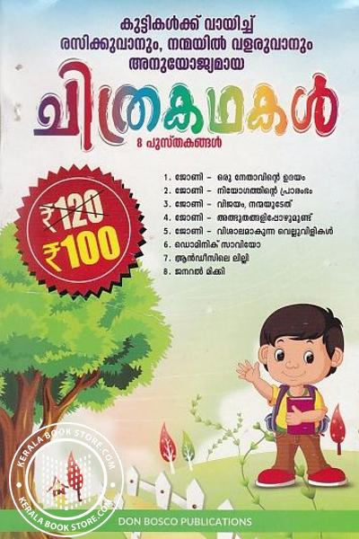 Cover Image of Book Chitrakathakal