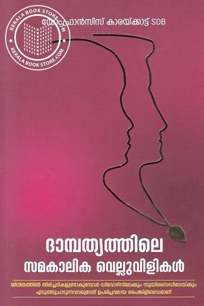 Cover Image of Book Dhaampathyathile Samakaalika Velluvilikal
