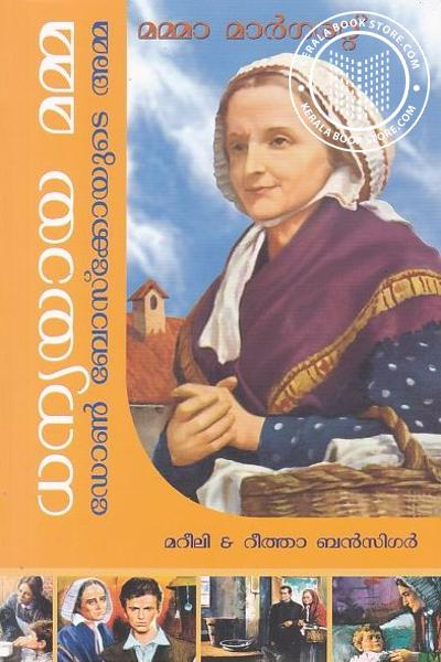 Cover Image of Book Dhanyayaya Mamma