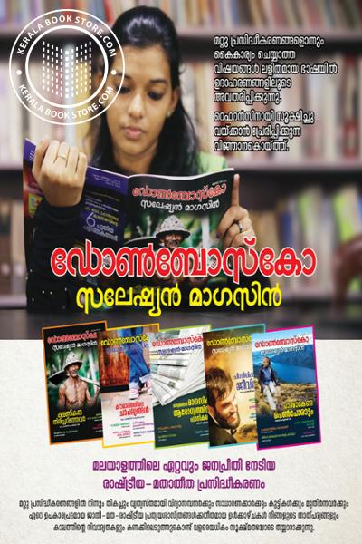 Cover Image of Book Don Bosco Salation Magazine
