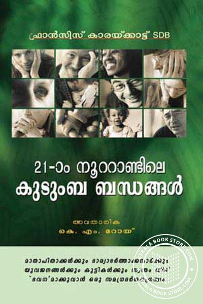 Cover Image of Book Irupathionnam Noottandile Kudumba Bendangal