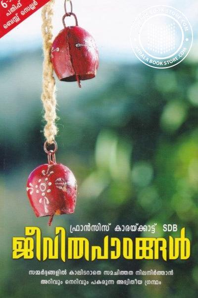 Image of Book Jeevitha Padangal
