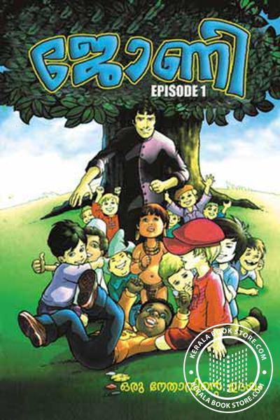 Image of Book Johny - Oru Nethavinte Udayam - Episode 1
