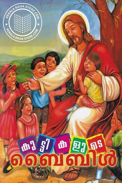 Cover Image of Book Kuttikalude Bible
