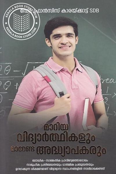 Cover Image of Book Maariya Vidhyaarthikalum Maarenda Adhyaapakarum