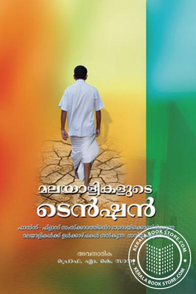 Cover Image of Book Malayalikalude Tension