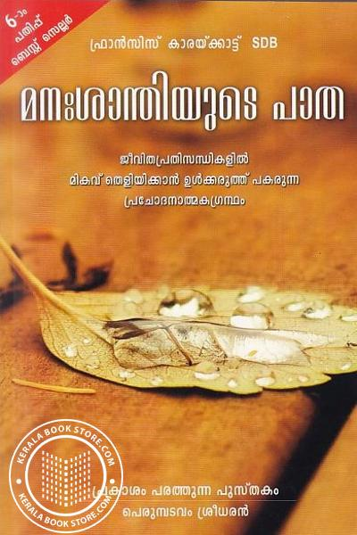 Cover Image of Book Manashanthiyude Patha
