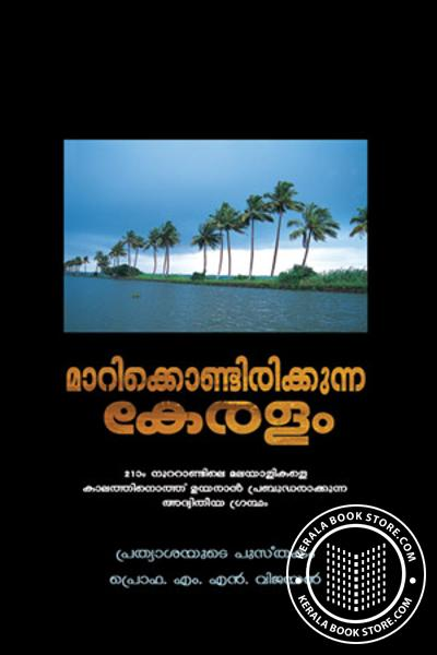 Cover Image of Book Marikondirikkunna Keralam