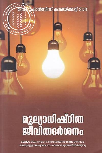 Cover Image of Book Moolyadhishttida Jeevidha Darshanam