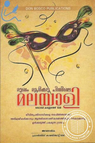 Cover Image of Book Mukhammmoodikku Pinnile Malayaali