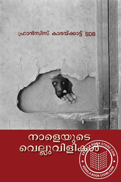 Cover Image of Book Naleyude Velluvilikal