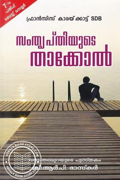 Cover Image of Book Samthripthiyude Thakkol