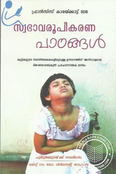 Cover Image of Book സ്വഭാവ രൂപീകരണ പാഠങ്ങള്