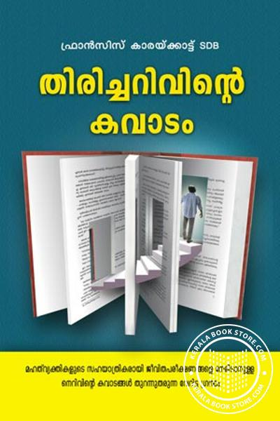 Image of Book Thiricharivinte Kavaadam