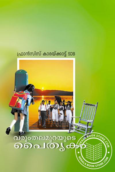 Cover Image of Book varum Thalamurayude Pithrkam