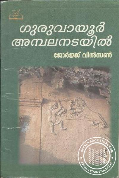 Cover Image of Book Guruvayoor Ambala Nadayil
