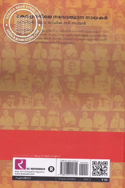 back image of കേരളത്തിലെ നവോത്ഥാന നായകർ