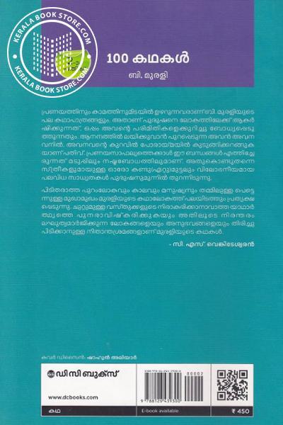 back image of 100 കഥകള്