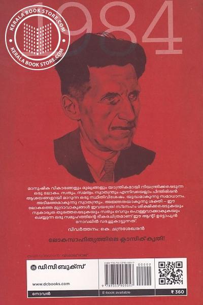 back image of 1984