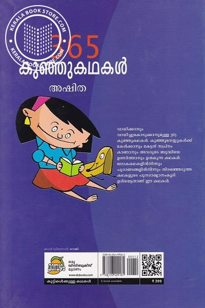 back image of 365 Kunjukathakal