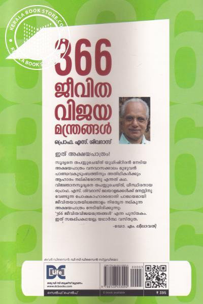 back image of 366 JeevithaVijaya Manthrangal