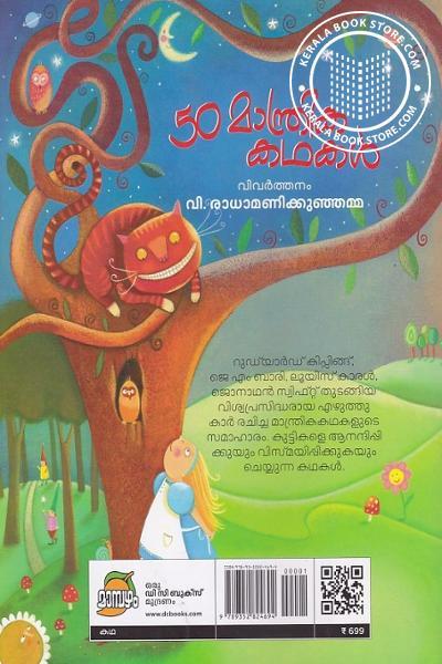 back image of 50 മാന്ത്രിക കഥകള്