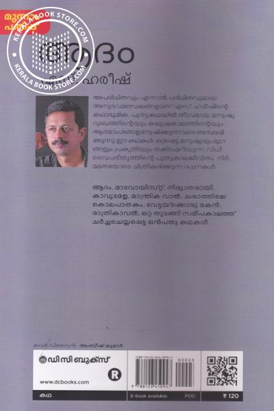 back image of ആദം