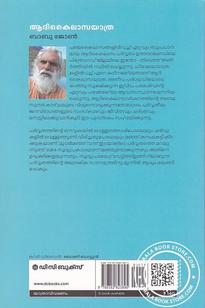 back image of ആദികൈലാസ യാത്ര