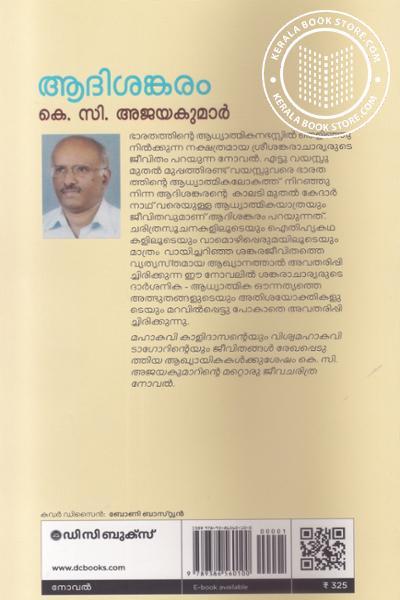 back image of Aadisankaram