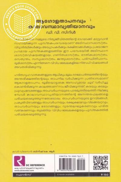 back image of Aagolathapanavum Kalavasthavyathiyanavum