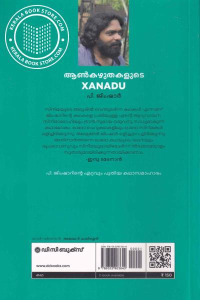 back image of ആണ് കഴുതകളുടെ Xanadu