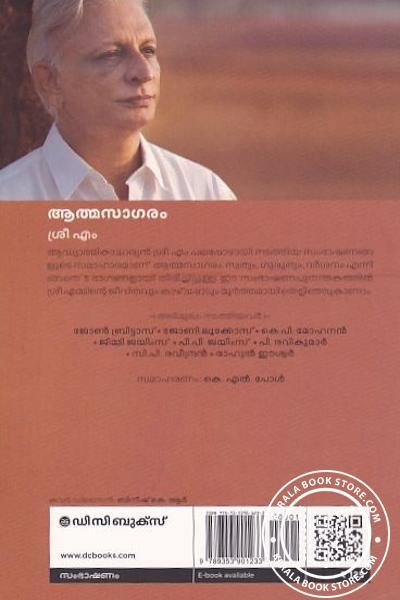 back image of ആത്മസാഗരം