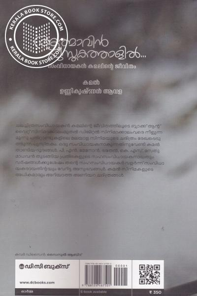 back image of Aathmavin pusthakathalil