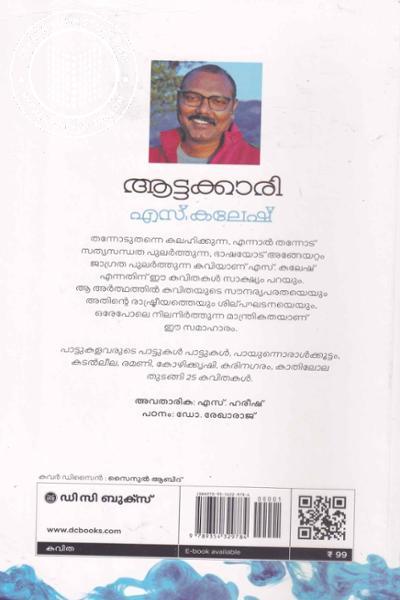 back image of ആട്ടക്കാരി