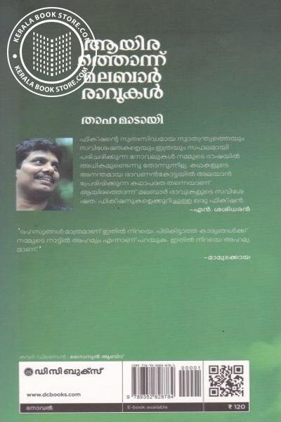 back image of ആയിരത്തൊന്ന് മലബാര് രാവുകള്