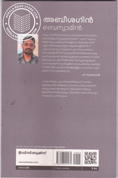 back image of അബീശഗിന്